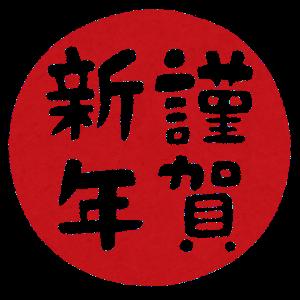 f:id:syumikun:20190101154847p:plain