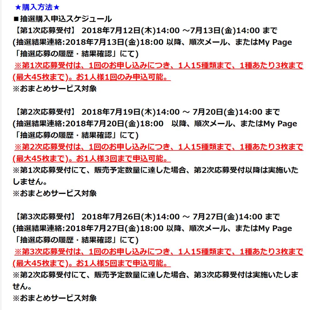 f:id:syuminakyacom:20180925020308p:plain