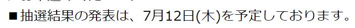 f:id:syuminakyacom:20181006021844p:plain