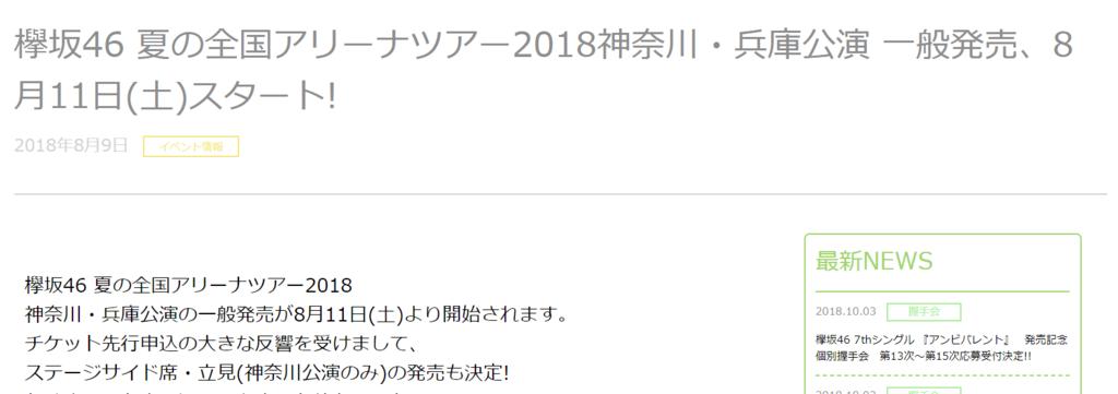 f:id:syuminakyacom:20181006022812p:plain