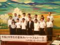 2010/08/24 市長と中学生の夏休みハートフルトーク