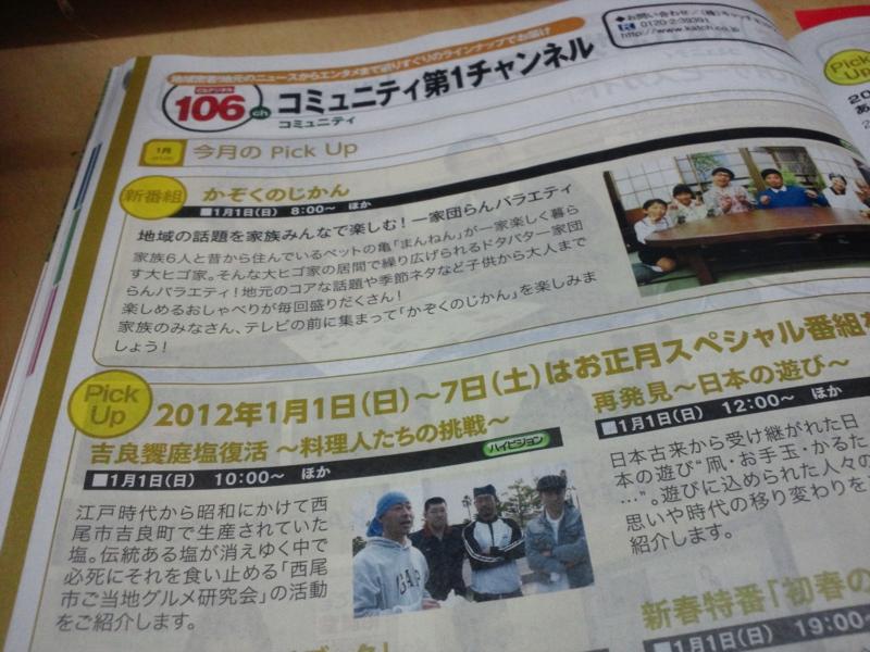 f:id:syunsai_nakozi:20111227124647j:image