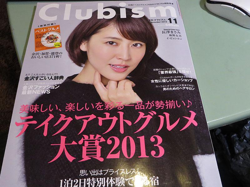 f:id:syura_muramasa:20131207205108j:image:w250:left