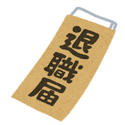 f:id:syusho_biyou:20180604205832p:plain