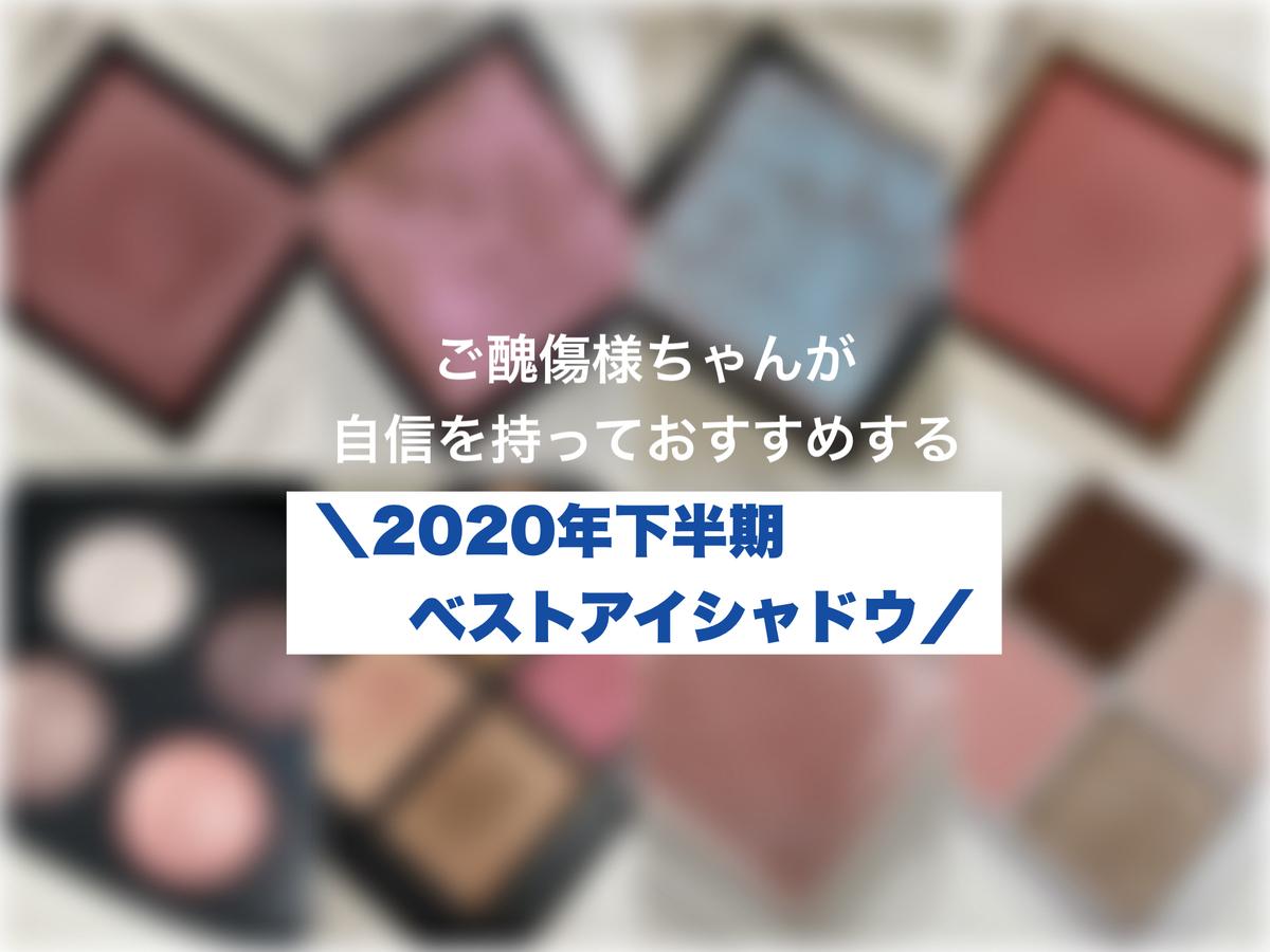 f:id:syusho_biyou:20201228233908j:plain