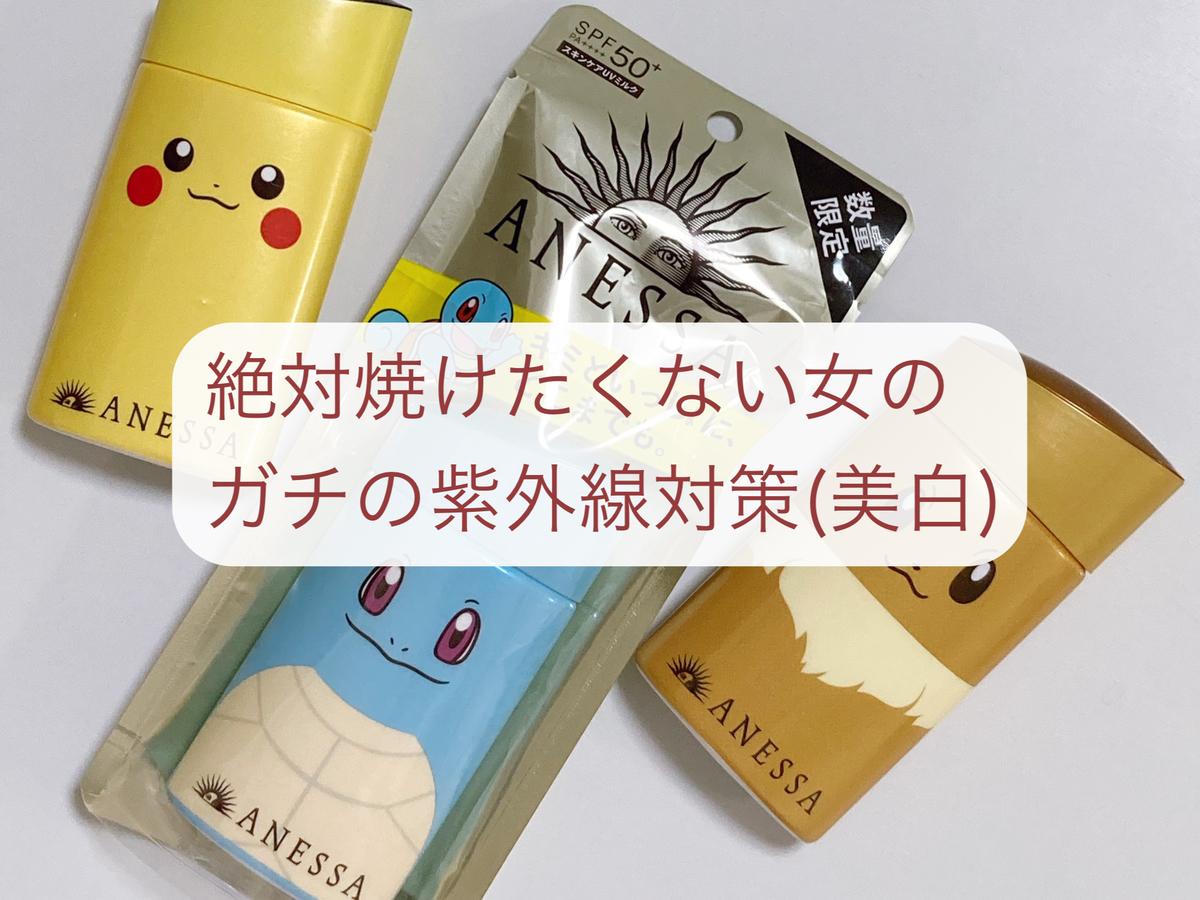 f:id:syusho_biyou:20210604175130j:plain