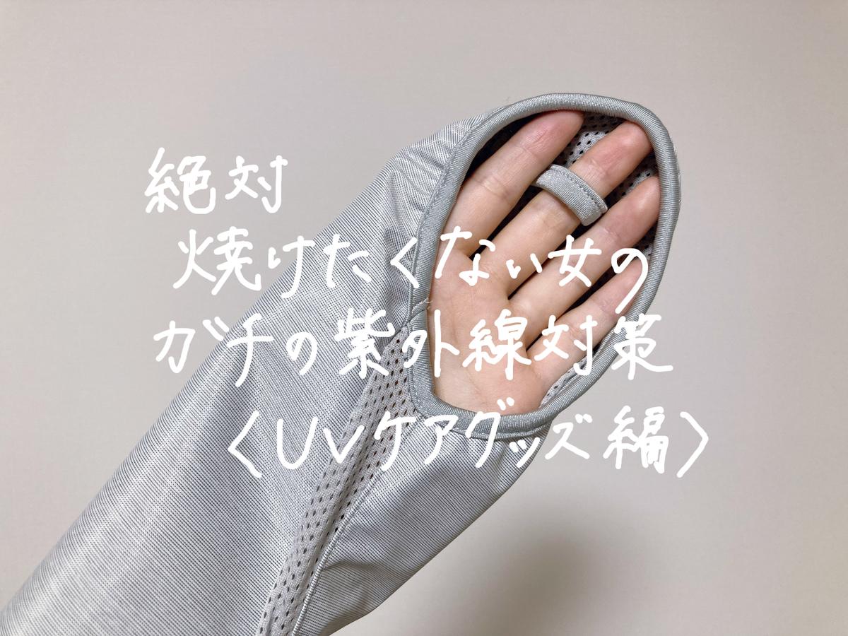 f:id:syusho_biyou:20210703202110j:plain