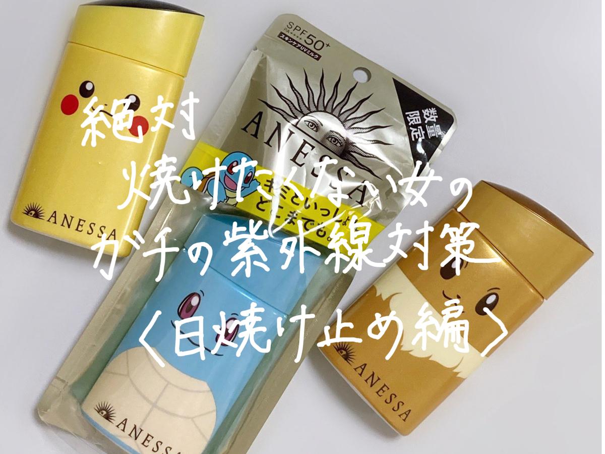 f:id:syusho_biyou:20210703212236j:plain