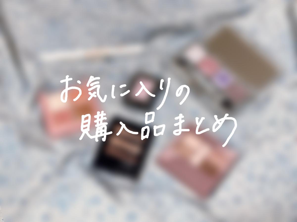 f:id:syusho_biyou:20210811183531j:plain