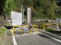 [bike]奥多摩周遊道路ゲート跡