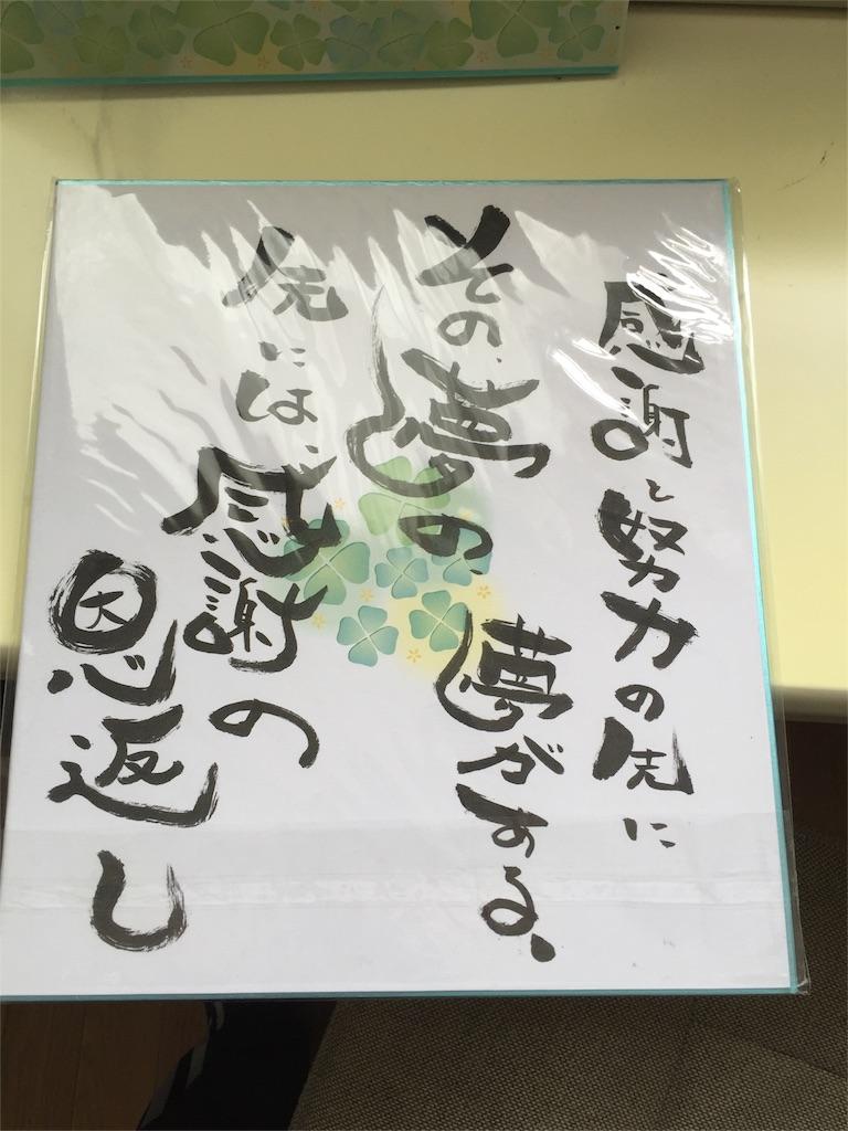 f:id:syuusakukakizoe:20161020100459j:image