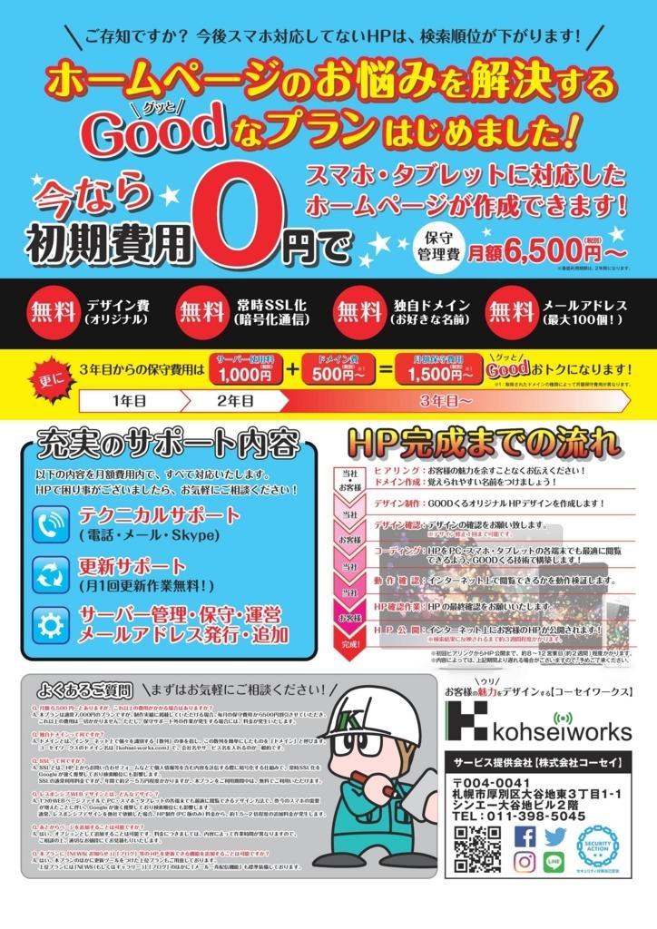 f:id:syuusakukakizoe:20171106095038j:plain