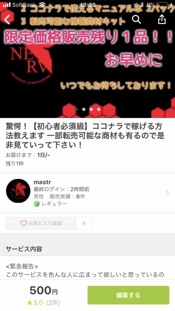 f:id:syuusakukakizoe:20180514210102p:plain