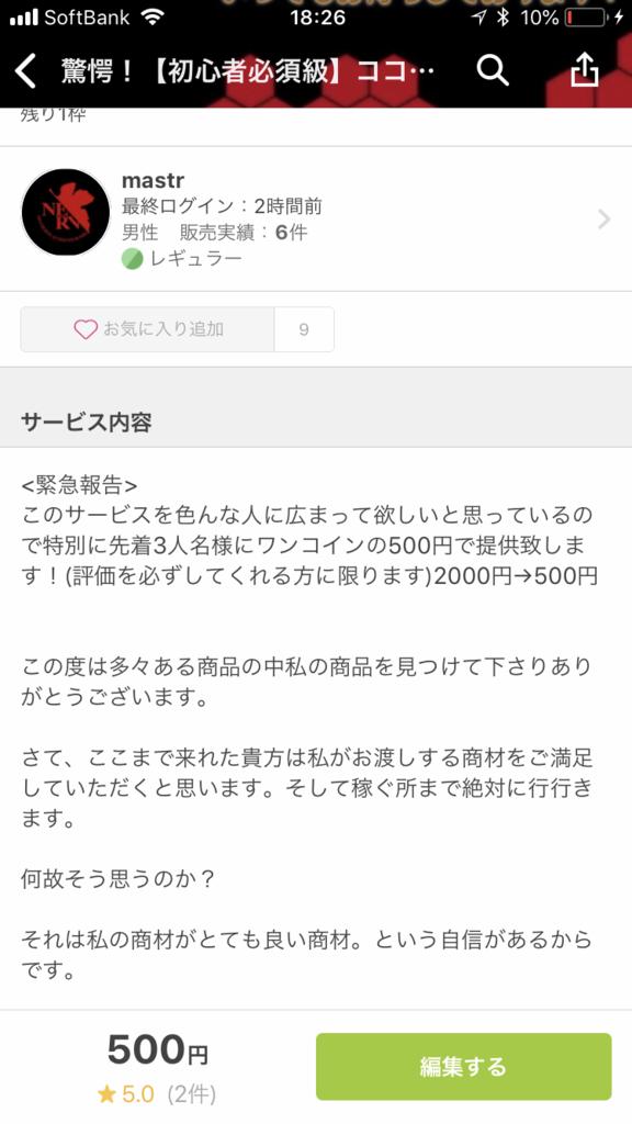f:id:syuusakukakizoe:20180514210140p:plain