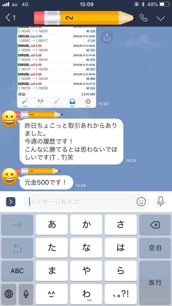 f:id:syuusakukakizoe:20180916182949j:plain