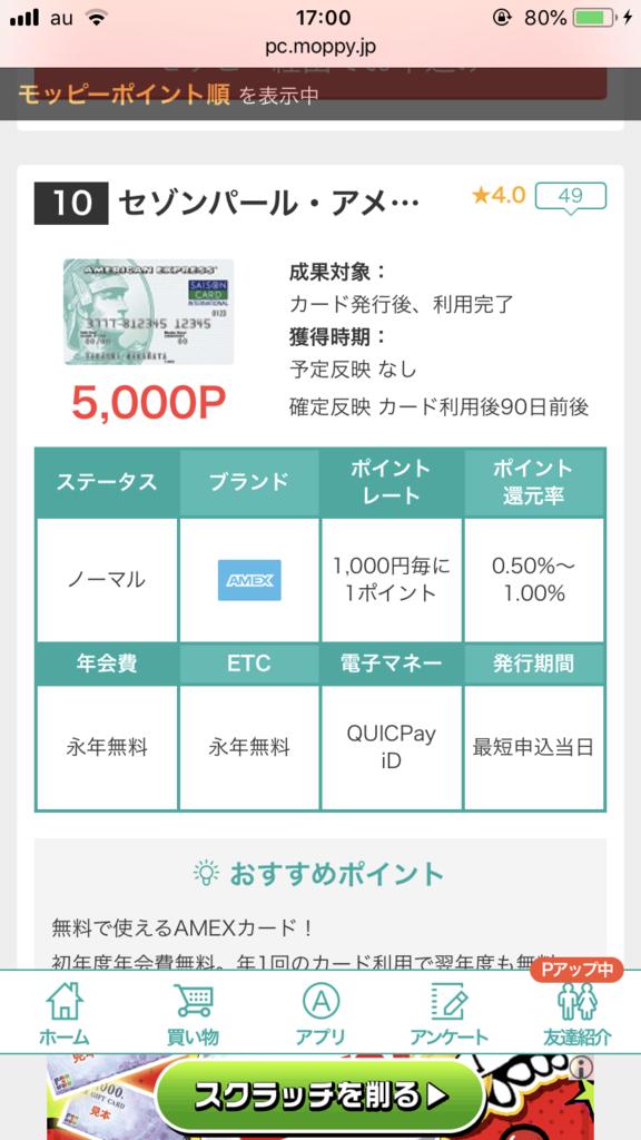 f:id:syuusakukakizoe:20180919185501p:plain