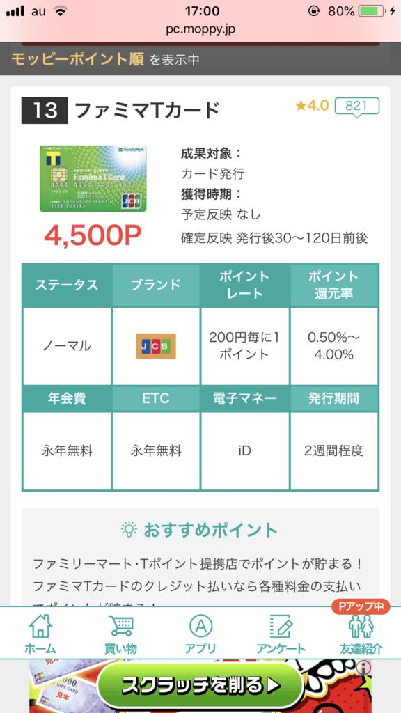 f:id:syuusakukakizoe:20180919185648p:plain