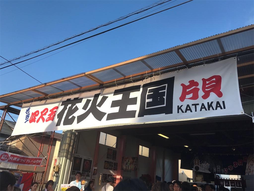 f:id:syuwakoushi:20170910185716j:image