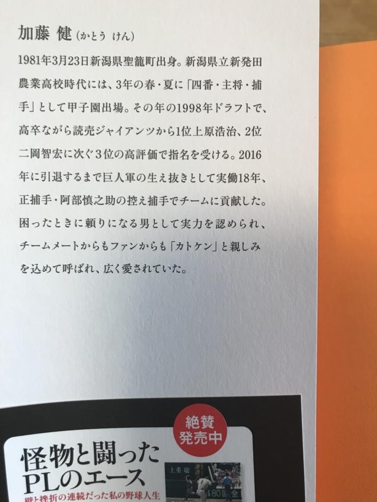 f:id:syuwakoushi:20171203122725j:plain