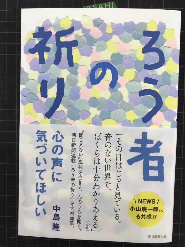 f:id:syuwakoushi:20180107171541j:plain