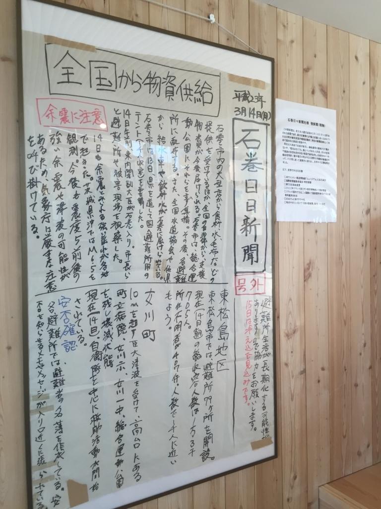 f:id:syuwakoushi:20180311183456j:plain