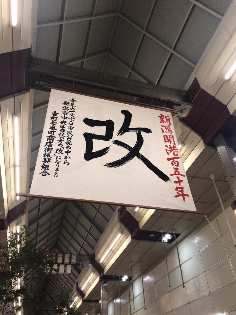 f:id:syuwakoushi:20190108210558j:plain
