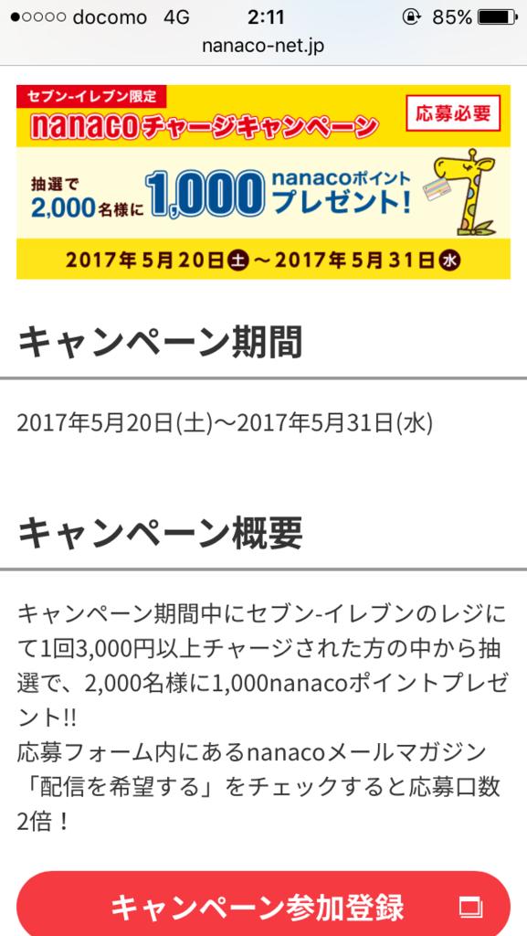 f:id:syuyashishido:20170531122618p:plain