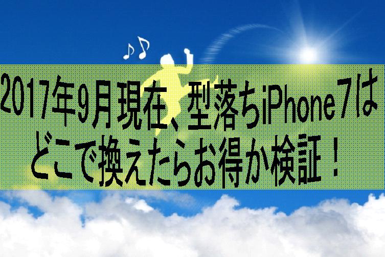 f:id:syuyashishido:20170929203140p:plain