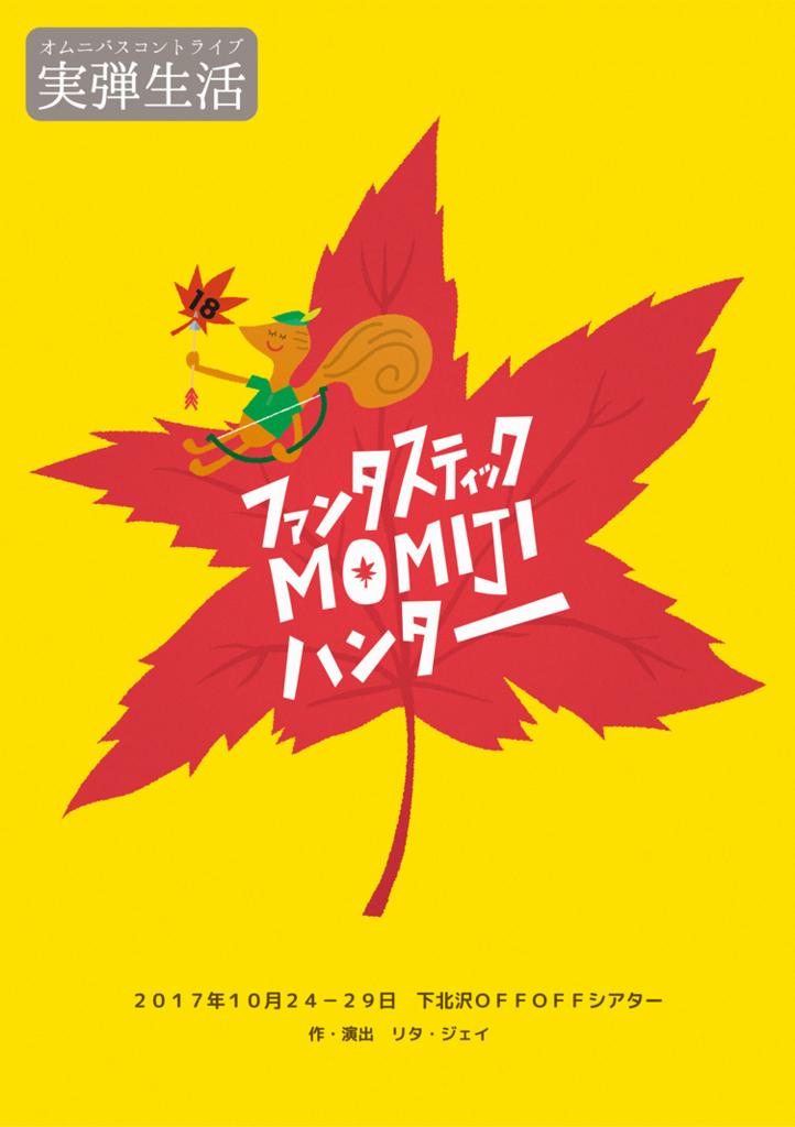 f:id:syuyashishido:20171026230637j:plain