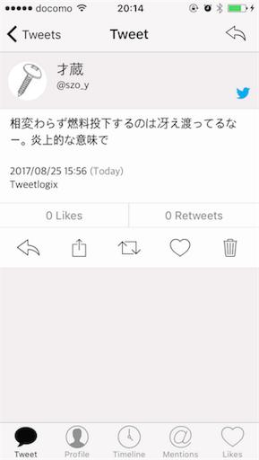 f:id:szo_y:20170825201656p:image
