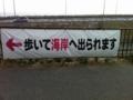 [道の駅潮見坂]