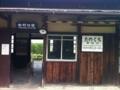 [川根本町]田野口駅