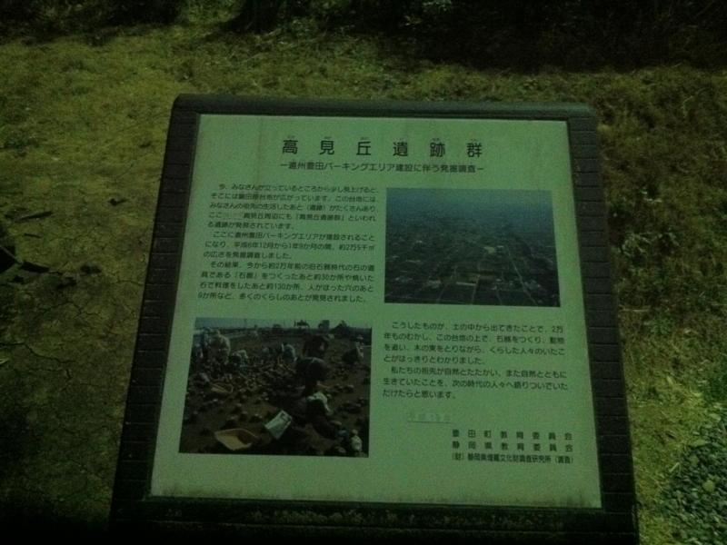 高見丘遺跡群 遠州豊田パーキングエリア建設い伴う発掘調査