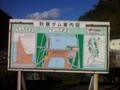 [浜松市]秋葉ダム案内図