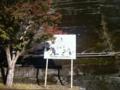 [浜松市]天竜警察署少年協助員協議会看板