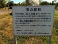 [浜松市]石の彫刻 看板