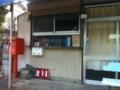 [川根本町]地名駅出札口