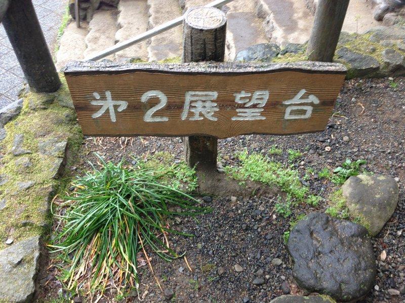 柿田川公園 第2展望台