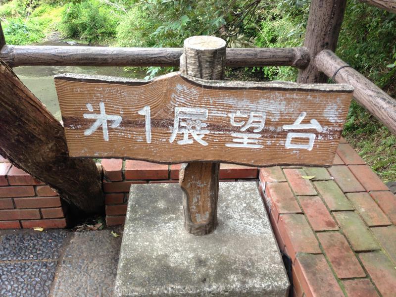 柿田川公園 第1展望台