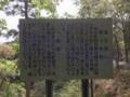 [菊川市]金玉落し 膝つき谷(金玉落としの谷) 看板