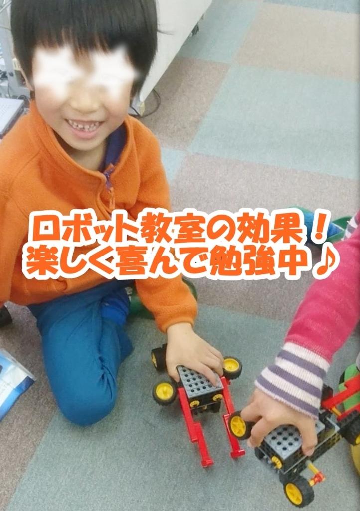 ロボット教室,費用対効果