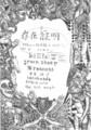 2008年11月3日早稲田祭『存在 証明』フライヤー