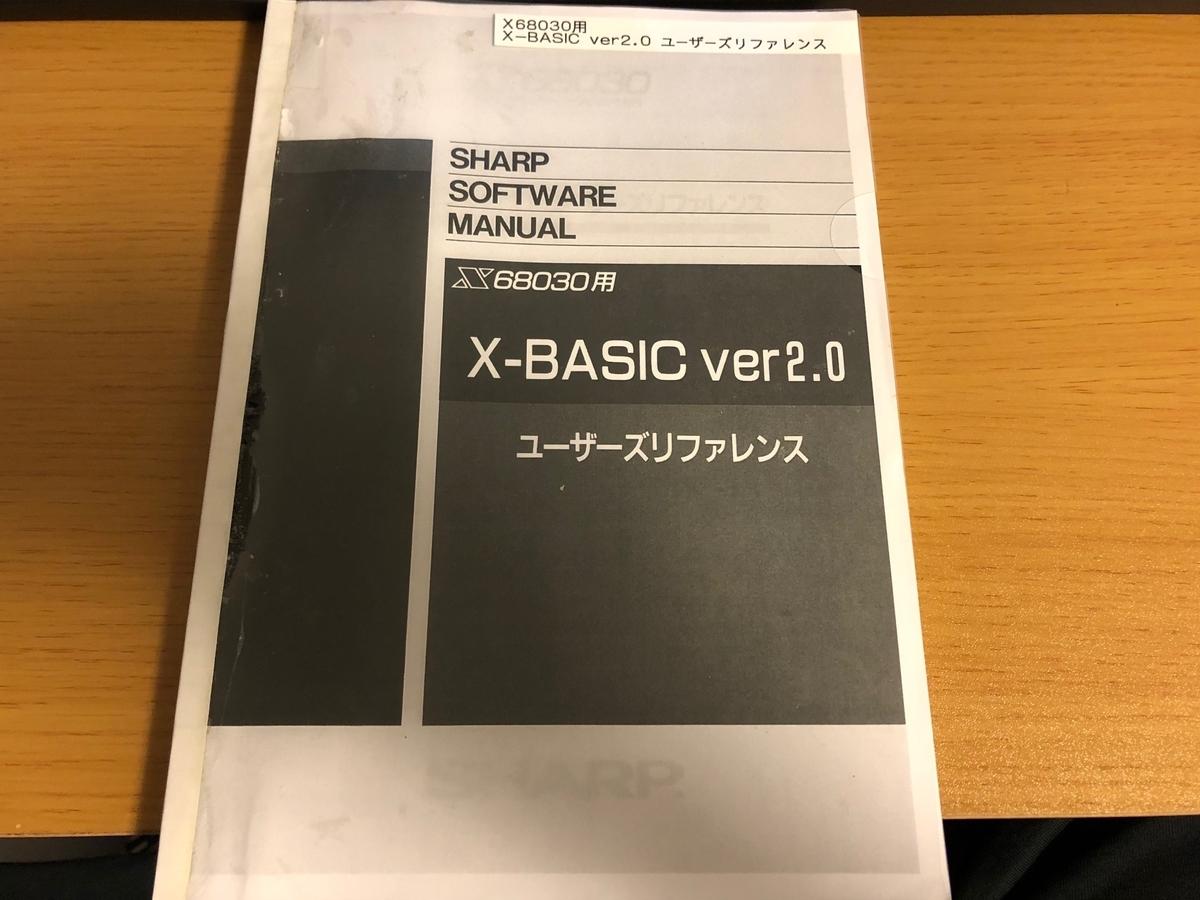 f:id:t-1kawa:20200825222505j:plain