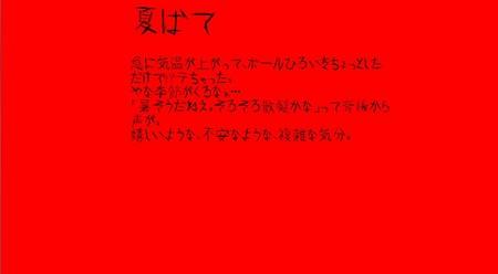 f:id:t-akihito:20060605040845j:image:w200