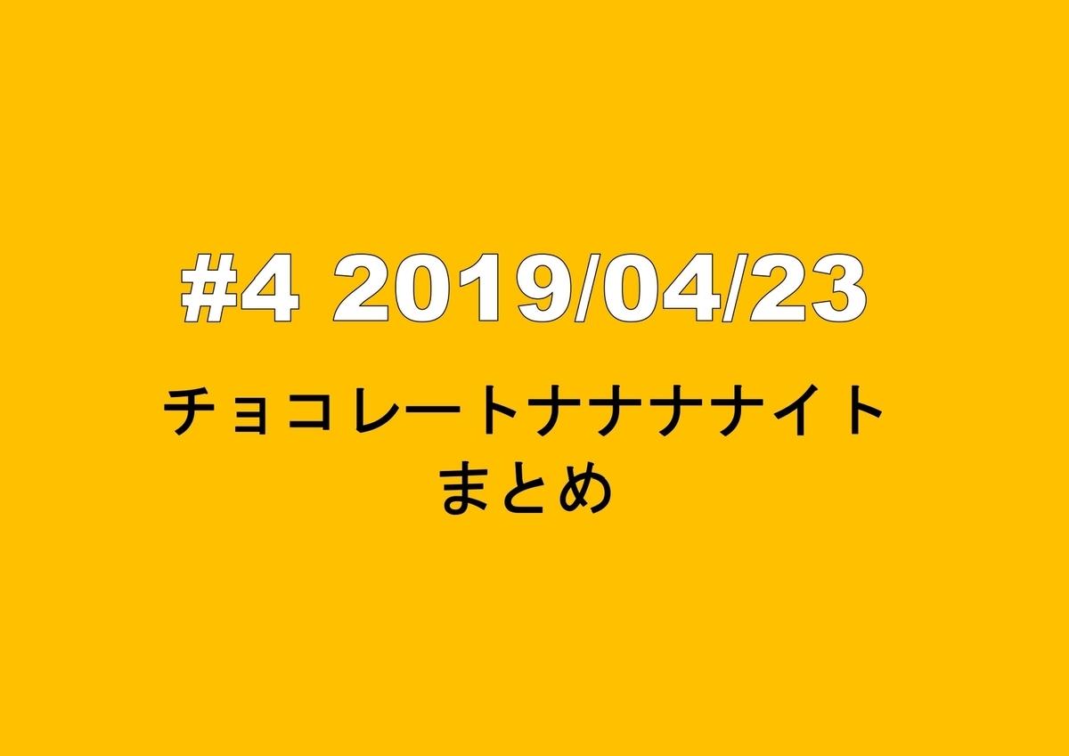 f:id:t-aoki-ebp:20190501170747j:plain