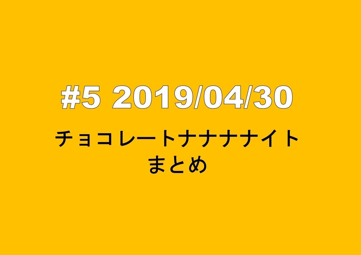 f:id:t-aoki-ebp:20190504225936j:plain