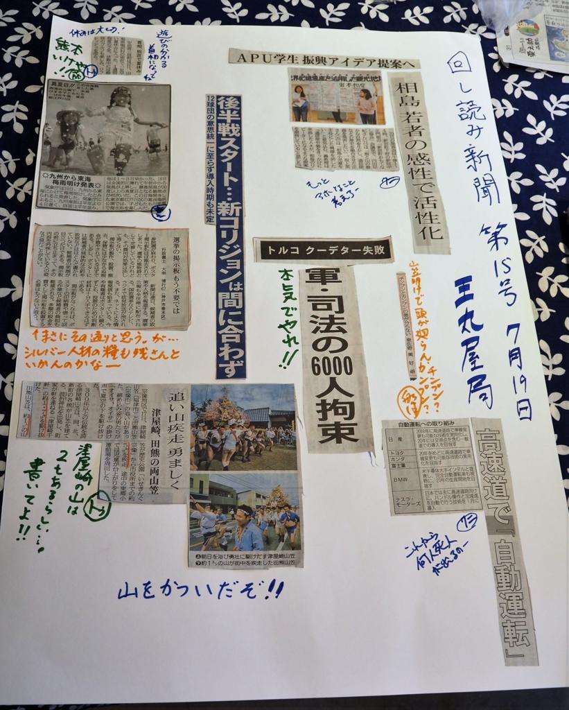 f:id:t-fukui:20160724203159j:plain