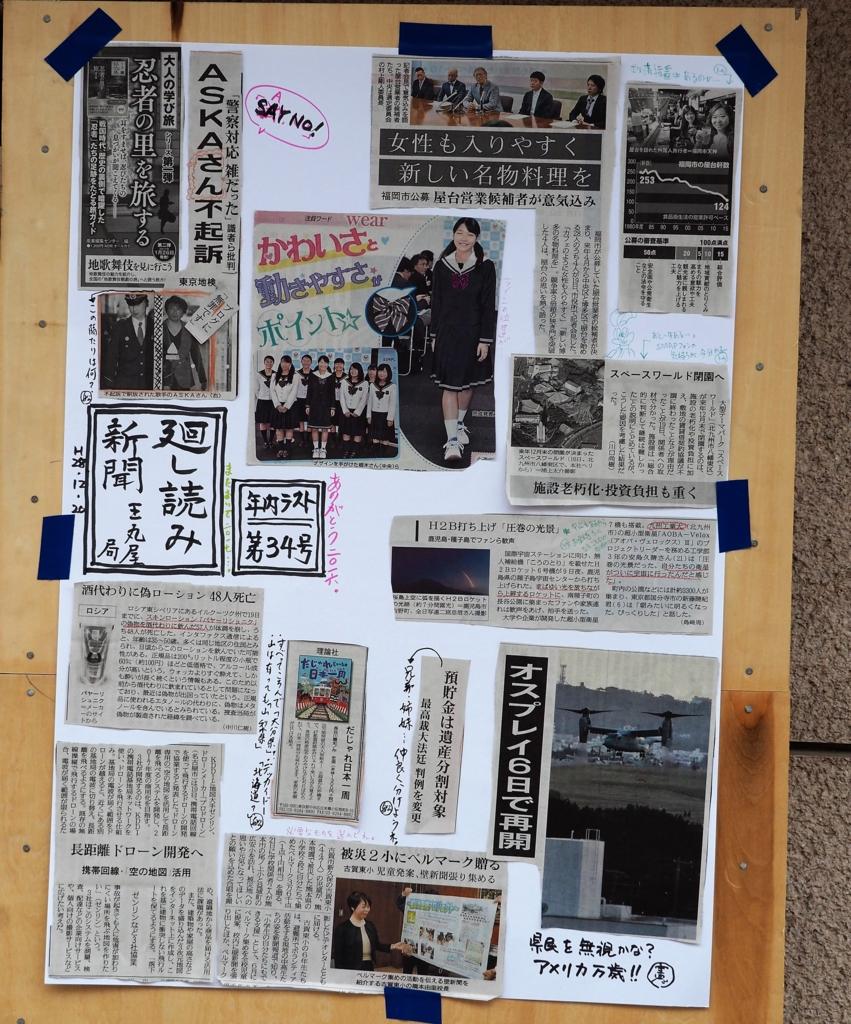 f:id:t-fukui:20170117164535j:plain