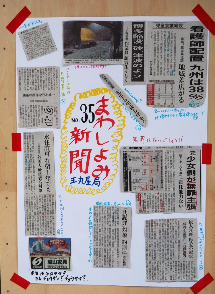f:id:t-fukui:20170305155052j:plain