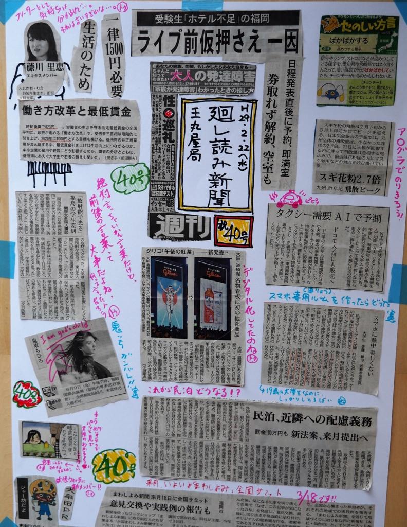 f:id:t-fukui:20170305155114j:plain